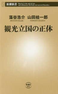観光立国の正体 新潮新書
