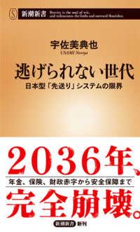 逃げられない世代 日本型「先送り」システムの限界
