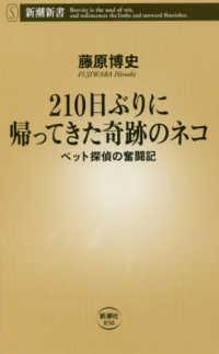 210日ぶりに帰ってきた奇跡のネコ ペット探偵の奮闘記 新潮新書