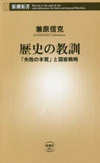 歴史の教訓 「失敗の本質」と国家戦略 新潮新書