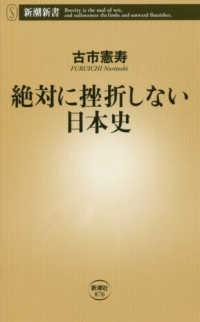 絶対に挫折しない日本史