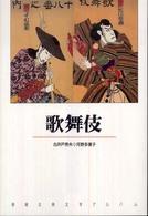 歌舞伎 新潮古典文学アルバム
