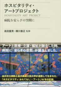 ホスピタリティ・アートプロジェクト 病院を安らぎの空間に