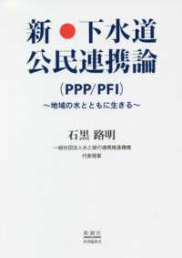 新・下水道公民連携論(PPP/PFI) 地域の水とともに生きる