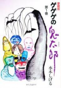 中公愛蔵版 ゲゲゲの鬼太郎 1