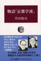 物語「京都学派」 中公叢書