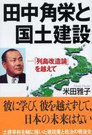 田中角栄と国土建設 「列島改造論」を越えて