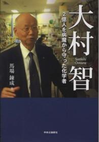 大村智 2億人を病魔から守った化学者