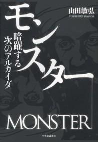 モンスター―暗躍する次のアルカイダ