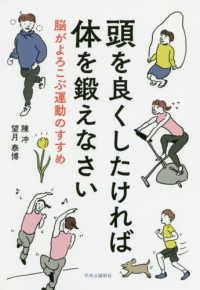 頭を良くしたければ体を鍛えなさい 脳がよろこぶ運動のすすめ