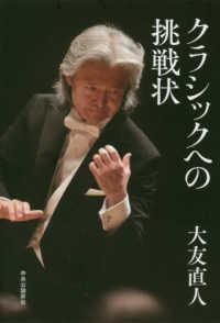 クラシックへの挑戦状