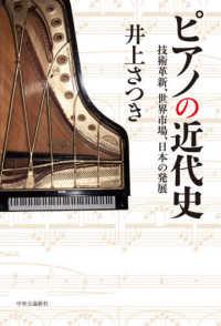 ピアノの近代史 技術革新、世界市場、日本の発展