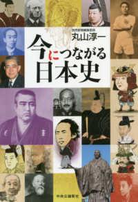 今につながる日本史