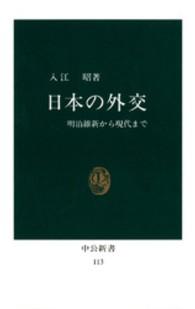 日本の外交 明治維新から現代まで 中公新書 113