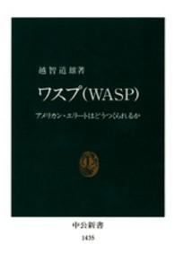 ワスプ(WASP) アメリカン・エリートはどうつくられるか 中公新書