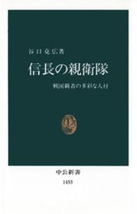 信長の親衛隊 戦国覇者の多彩な人材 中公新書