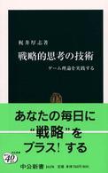 戦略的思考の技術 ゲーム理論を実践する 中公新書 1658