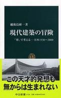 現代建築の冒険 「形」で考える--日本1930-2000