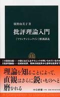 批評理論入門 「フランケンシュタイン」解剖講義 中公新書