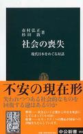 社会の喪失 現代日本をめぐる対話 中公新書