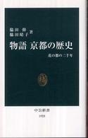 物語 京都の歴史 花の都の二千年 中公新書