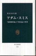 アダム・スミス 『道徳感情論』と『国富論』の世界 中公新書 1936