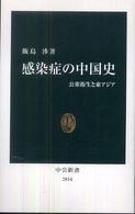 感染症の中国史 公衆衛生と東アジア 中公新書 2034