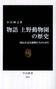 物語上野動物園の歴史 園長が語る動物たちの140年