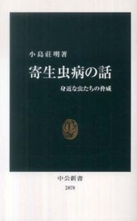 寄生虫病の話 身近な虫たちの脅威 中公新書 ; 2078