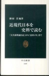 近現代日本を史料で読む 「大久保利通日記」から「富田メモ」まで