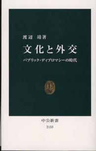 文化と外交 パブリック・ディプロマシーの時代
