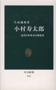 小村寿太郎 近代日本外交の体現者
