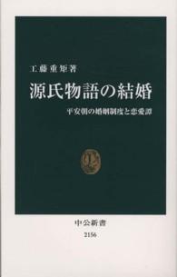 源氏物語の結婚 平安朝の婚姻制度と恋愛譚