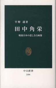 田中角栄 戦後日本の悲しき自画像 中公新書 2186