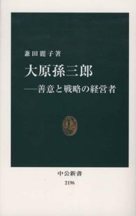 大原孫三郎 善意と戦略の経営者 中公新書 ; 2196