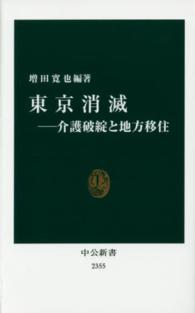 東京消滅 介護破綻と地方移住 中公新書