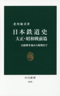 日本鉄道史 大正・昭和戦前篇 日露戦争後から敗戦まで 中公新書