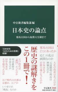 日本史の論点 邪馬台国から象徴天皇制まで 中公新書