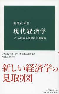 現代経済学 ゲーム理論・行動経済学・制度論 中公新書 2501