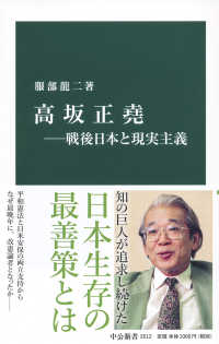 高坂正堯 戦後日本と現実主義 中公新書 ; 2512