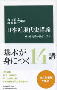 日本近現代史講義 成功と失敗の歴史に学ぶ