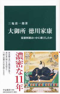 大御所 徳川家康 幕藩体制はいかに確立したか 中公新書