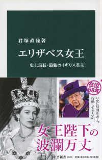 エリザベス女王 史上最長・最強のイギリス君主