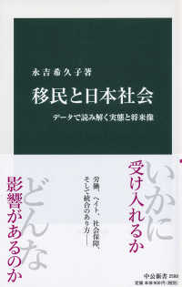 移民と日本社会 データで読み解く実態と将来像
