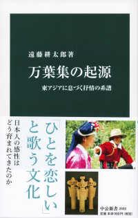 万葉集の起源 東アジアに息づく抒情の系譜 中公新書