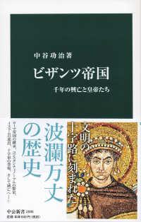 ビザンツ帝国 千年の興亡と皇帝たち 中公新書