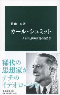 カール・シュミット ナチスと例外状況の政治学 中公新書