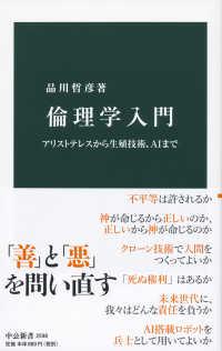 倫理学入門 アリストテレスから生殖技術、AIまで 中公新書 ; 2598