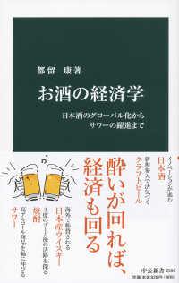 お酒の経済学 日本酒のグローバル化からサワーの躍進まで 中公新書 ; 2599