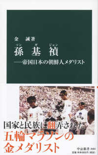 孫基禎 帝国日本の朝鮮人メダリスト 中公新書 ; 2600